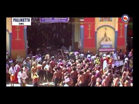 KANNIMOOLA GANAPATHI | Pallikkettu | Ayyappa Devotional Song Tamil | Video Song