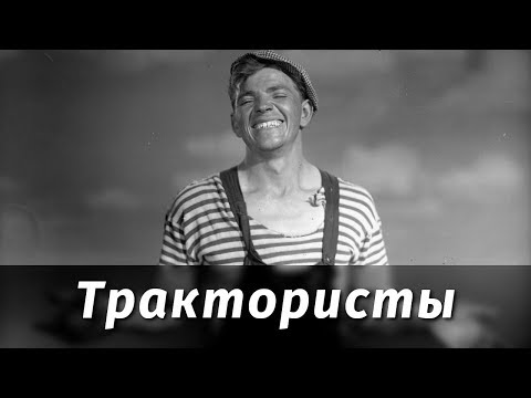 Трактористы (музыкальный фильм, режиссёр Иван Пырьев)