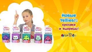 Розпакування 5 іграшок Yellies! Кого виберете ви?