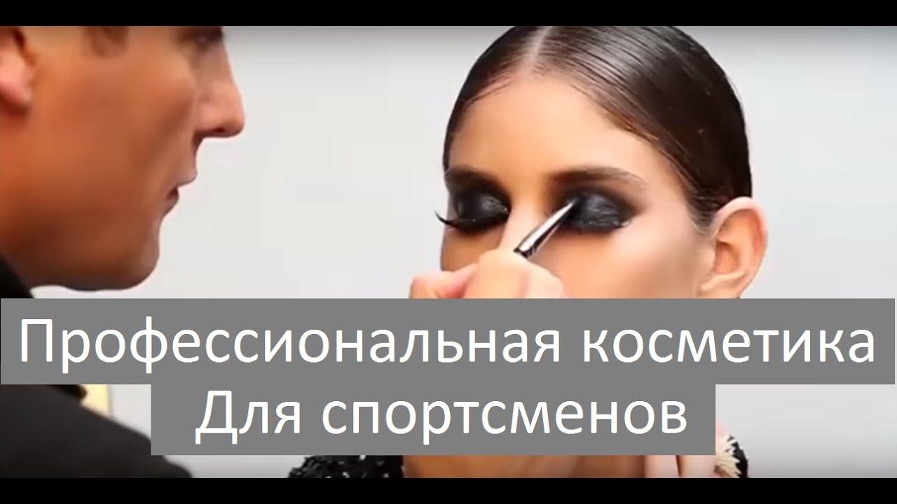 профессиональный косметика