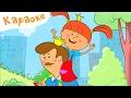Не хочу проигрывать - караоке для детей - песенки из мультфильмов (song) - Жила-была Ца
