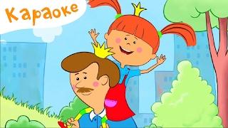 Не хочу проигрывать - караоке для детей - песенки из мультфильмов (song) - Жила-была Царевна