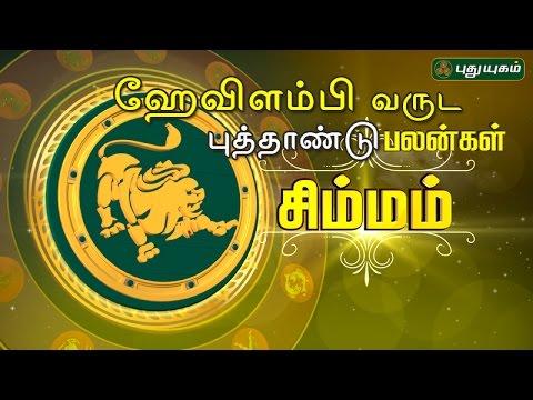Simha Rasi (Leo) ஹேவிளம்பி தமிழ் புத்தாண்டு பலன்கள் 14-04-2017 Puthuyugam TV