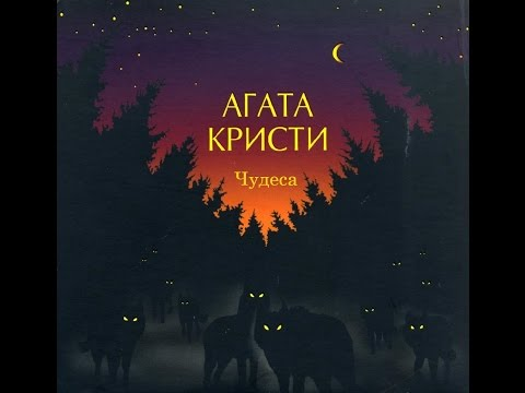 Агата Кристи - Чудеса (1998). Весь альбом