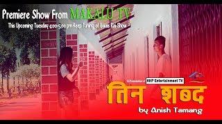 TIN SABDA BY Anish Tamanag || Official Music Video ||AHP entertianment