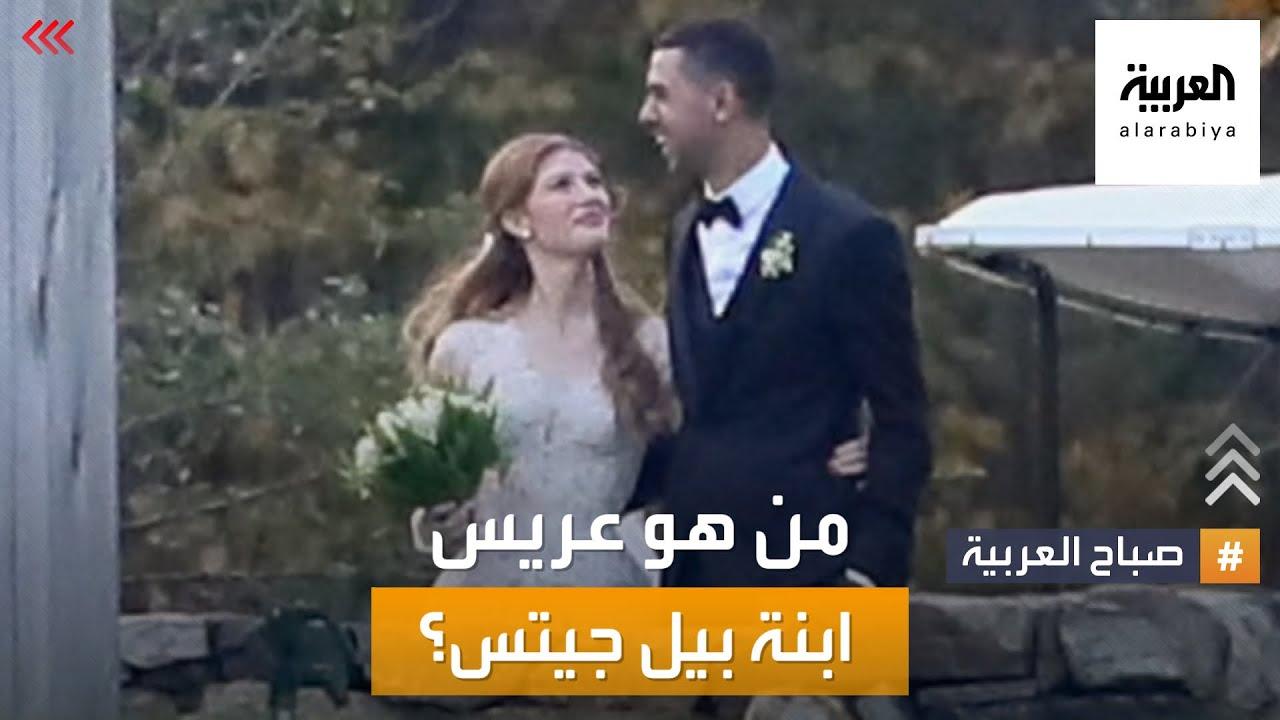صورة فيديو : صباح العربية   من هو المصري نايل نصار عريس ابنة بيل جيتس؟