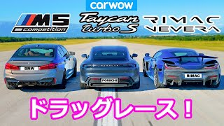 【ドラッグレース!】世界最速のEV - リマック ネヴェーラ vs ポルシェ タイカン ターボS vs BMW M5 コンペティション