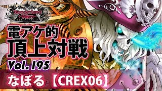 【CREX06】デス・フック:なぼる/『WlW』電アケ的頂上対戦Vol.195