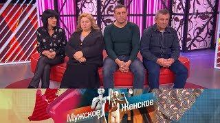 Мужское / Женское - Камень преткновения. Выпуск от 26.11.2018