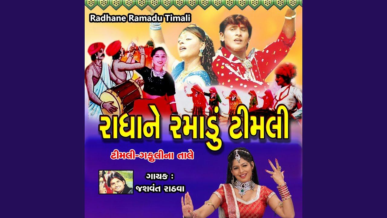 Download Radhane Ramadu Timali