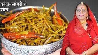 मारवाड की पारंपरिक प्याज-सांगरी की सब्जी – Pyaz Sangri ki Sabzi recipe in Marwadi