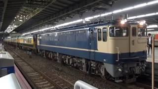 JR西日本 EF65-1128+14系サロンカーなにわ 大阪駅発車