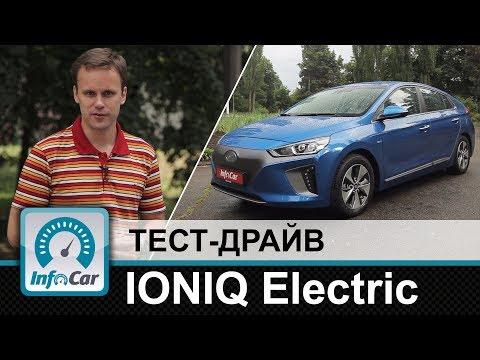 Hyundai IONIQ Electric - тест-драйв InfoCar.ua (Ионик)