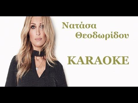 Νατάσα Θεοδωρίδου - Σ' αγαπάω μ' ακούς KARAOKE