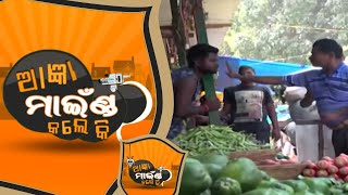 entertainment news update Odia