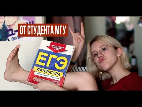 как сдать ЕГЭ | литература, русский язык, история (лайфхаки)