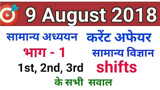 RRB ALP 9 August paper 1st ,2nd ,3rd ,General Science,Current affairs,static Gk