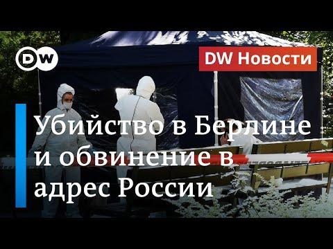 ФРГ обвинила Россию в заказном убийстве в Берлине: грозят ли РФ новые санкции? DW Новости (18.06.20)