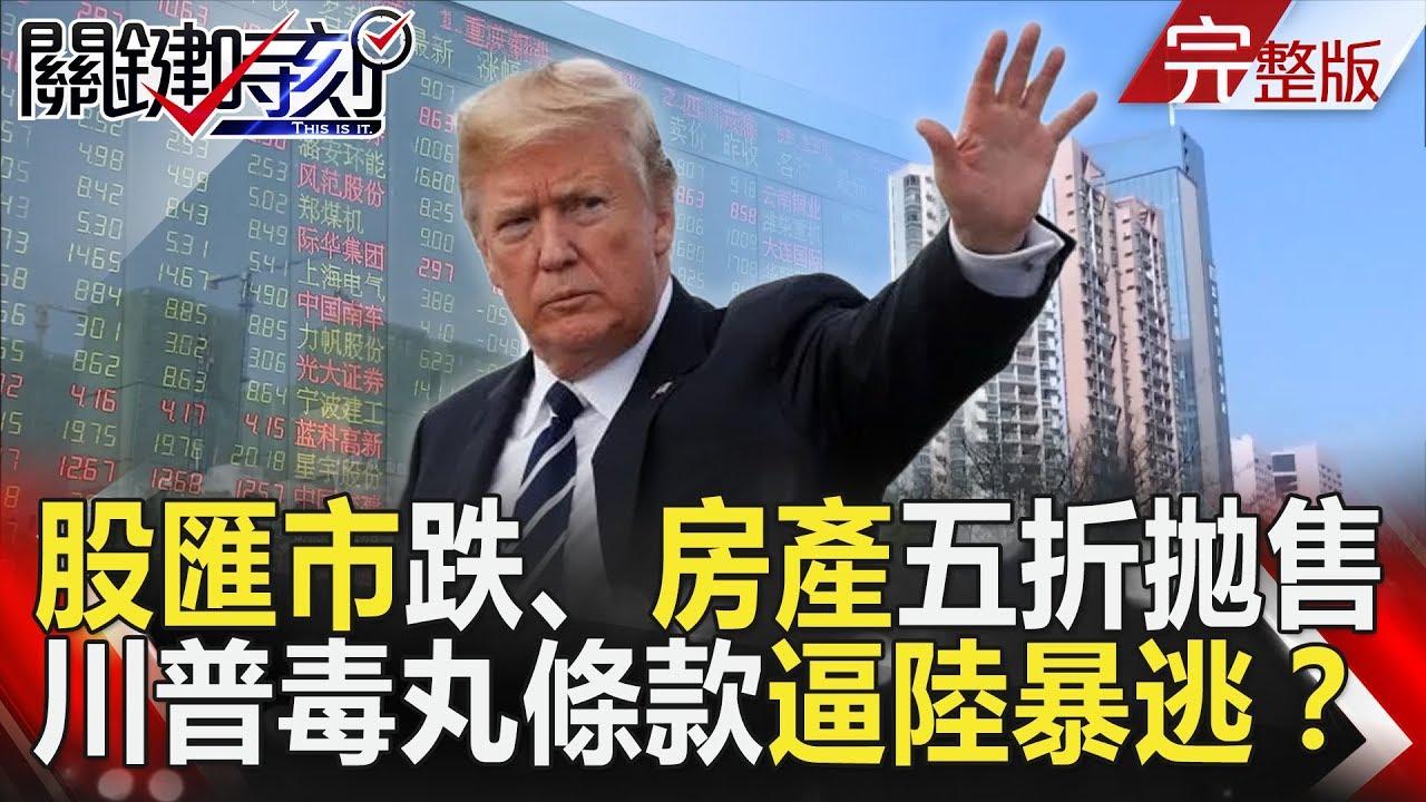 關鍵時刻 20181008節目播出版(有字幕) - YouTube