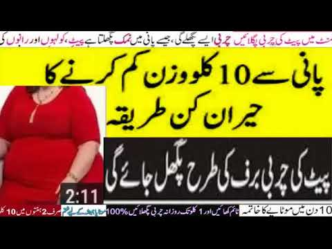 weight loss tips in urdu hindi , vajan ghatane ka tarika ,how to lose weight fast ,#77