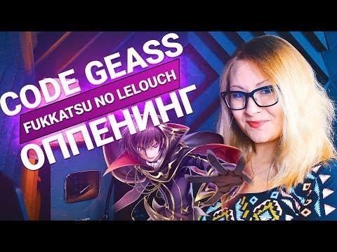 Code Geass: Fukkatsu no Lelouch / Kono Sekai de (Nika Lenina RUS Version)
