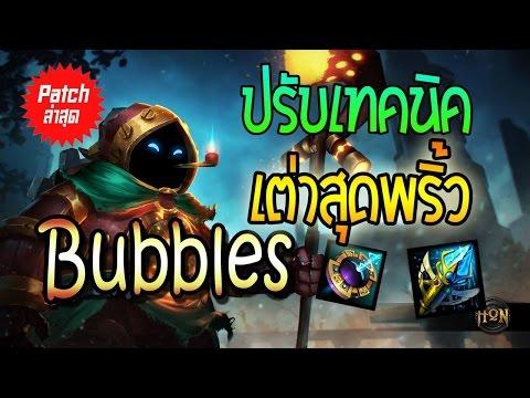 Bubbles - เทคนิคเต่ากวนๆ Sorry กระดองพี่ +10 !! ►EP. 94 - [TMP HON]