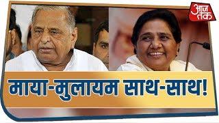 Desh Tak | 24 वर्षों के बाद आज Mayawati और Mulayam Singh Yadav दिखे साथ-साथ