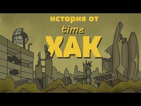 СТРАШНАЯ история ЛЮБВИ от Time XAK (нравится Мирби и знакомьтесь Боб то возможно понравится и это)