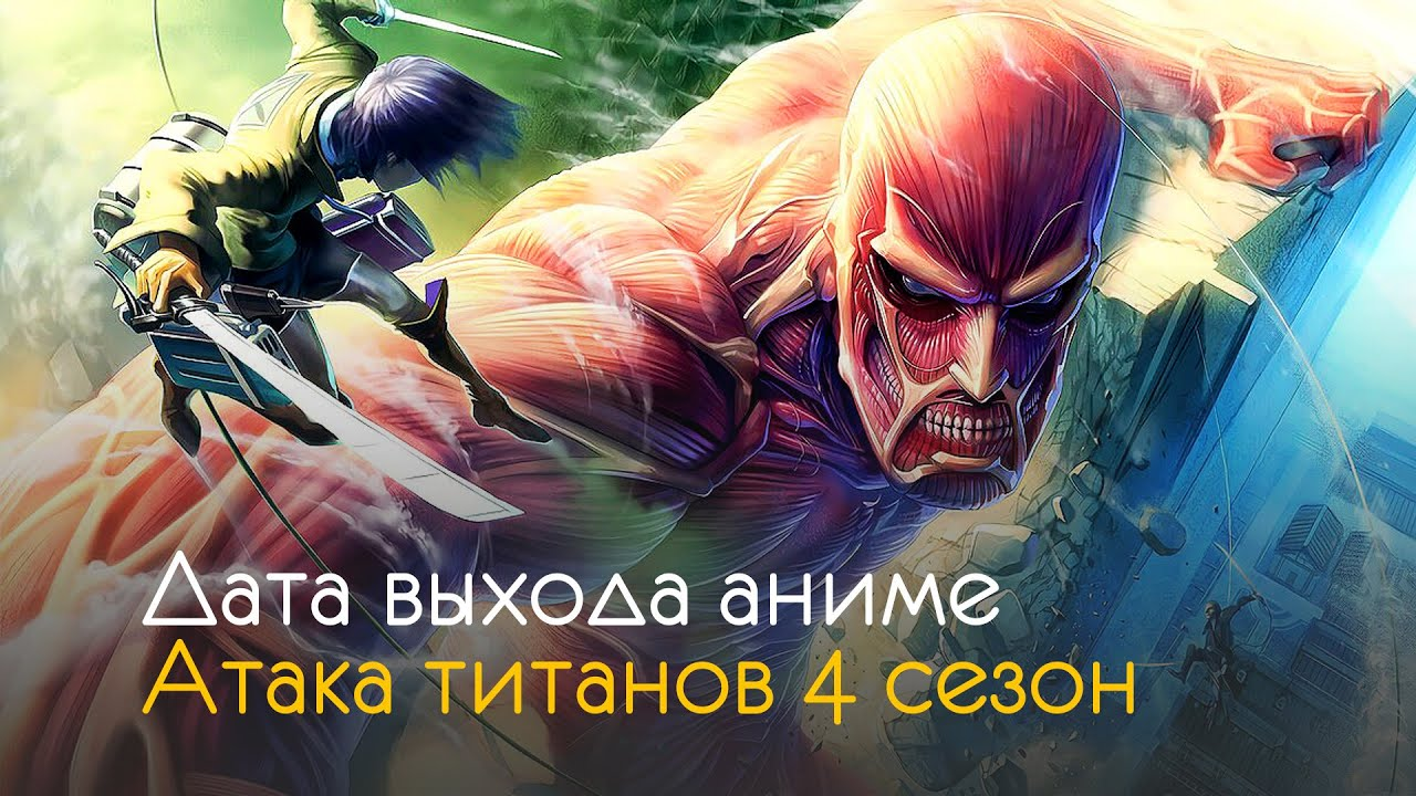 Атака титанов 4 сезон - дата выхода аниме сериала и интересные факты