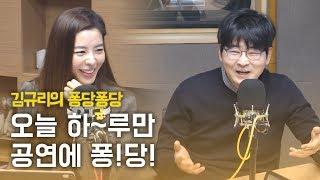 공연에 퐁당 with 공연기획자 탁현민|김규리의 퐁당퐁…
