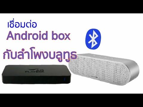 วิธีเชื่อมต่อกล่อง Android Box กับลำโพงบลูทูธ แบบง่ายๆ ภายใน 3 นาที