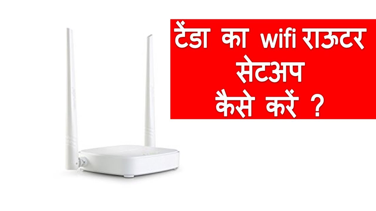 how to use tenda router