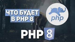 Что будет в PHP 8