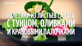 Рулетики из листьев салата с тунцом и крабовыми палочками [Рецепты от Рецептор]