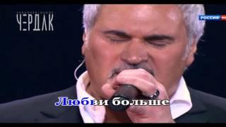 Валерий Меладзе Вопреки ориг+бэк
