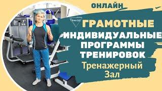 Грамотная индивидуальная программа тренировок для тренажерного зала