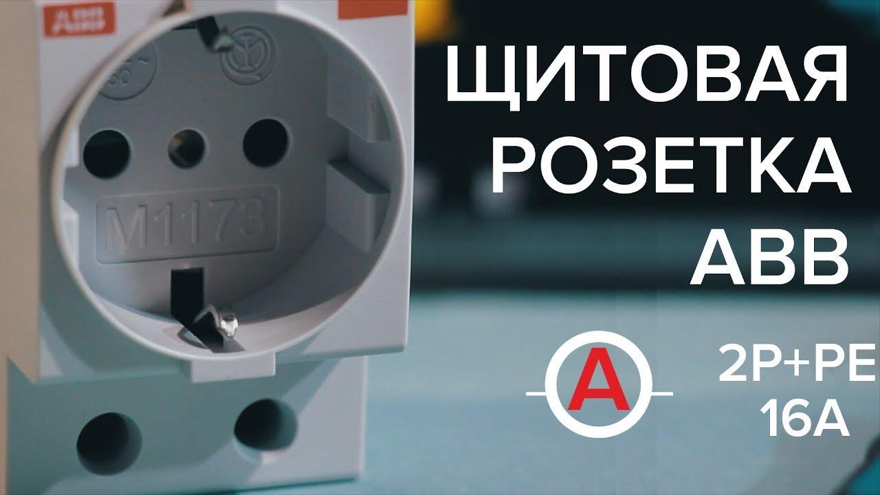 В нашем магазине вы всегда можете купить abb, в том числе выключатели абб, автоматы abb, розетки абб и т. Д. По низким ценам и с оперативной.