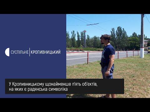 Суспільне Кропивницький: У Кропивницькому щонайменше п'ять об'єктів, на яких є радянська символіка