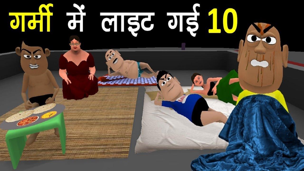 Garmi Mai Light Gayi 10 Comedy Video गर्मी में लाइट गई Joke कद्दू जोक Kaddu Joke Funny Comedy Video