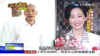 2018.11.10  台灣大搜索/頭髮稀疏被拒 小強精神!韓國瑜唱軍歌狂追妻
