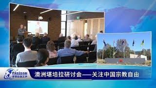 澳洲堪培拉研讨会——关注中国宗教自由