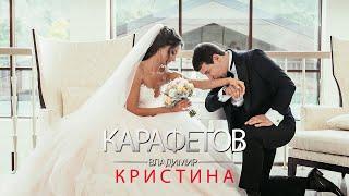 Владимир Карафетов - Кристина