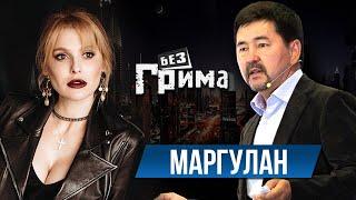 Маргулан Сейсембаев успех это смерть Без Грима с Анной Буткевич
