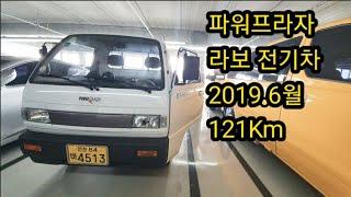 라보 전기자동차 2019.6월 121Km 처음보는차 소…