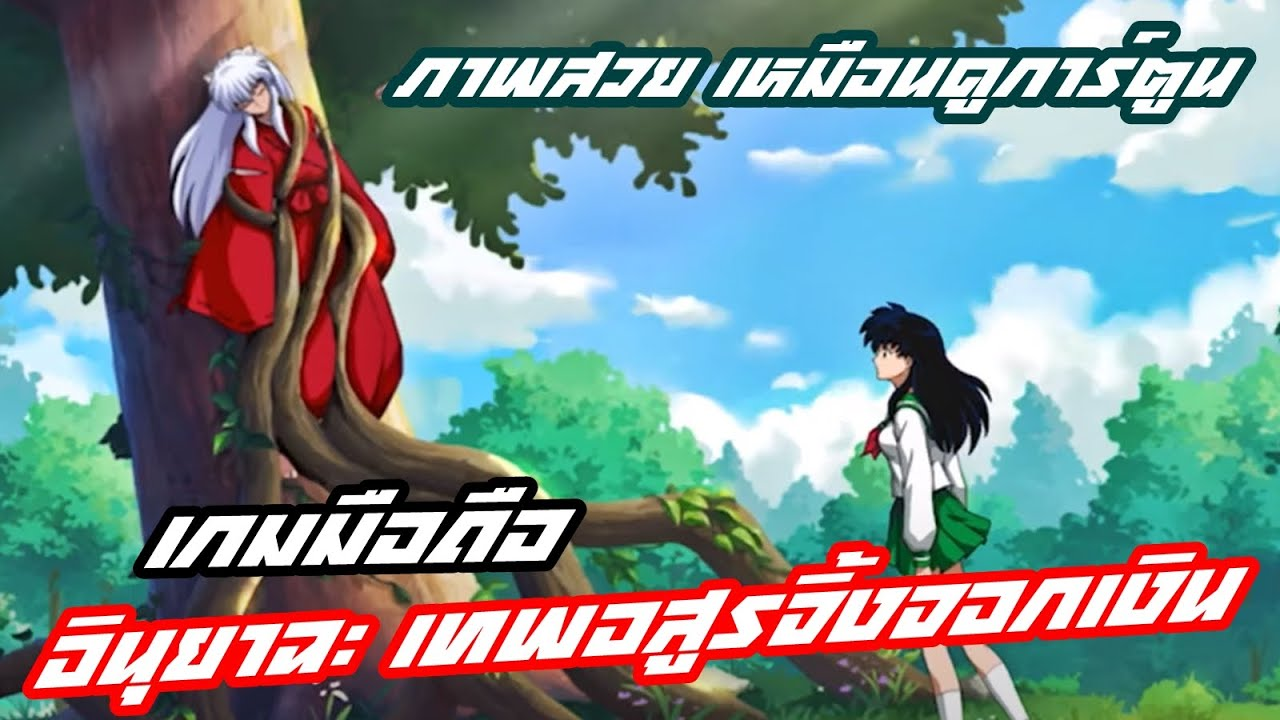 Inuyasha Awakening Mobile อินุยาฉะ เทพอสูรจิ้งจอกเงิน เวอร์ชั่นเกมมือถือ (รีวิวเล่นและพากย์เอง)