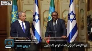 مصر العربية   إثيوبيا تعلن دعمها لإسرائيل في استعادة مكانتها لدى الاتحاد الأفريقي
