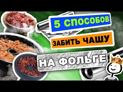 #31 Популярные 5 способов забивки чаши на ФОЛЬГЕ! | HookahKing