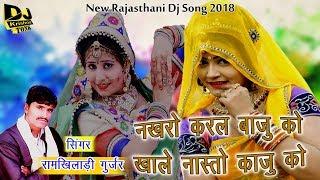 एक और धमाका रामखिलाड़ी गुर्जर का | नखरो करले बाजु को | New Rajasthani Song 2018