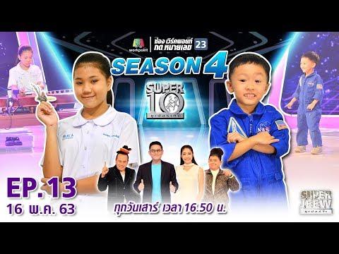 SUPER 10  ซูเปอร์เท็น Season 4  EP13  16 พค 63  EP