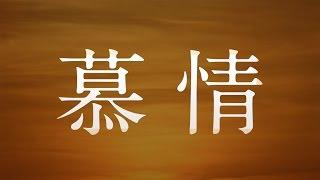 中島みゆき/慕情 ドラマ「やすらぎの郷」主題歌 ~中島みゆき コメント...